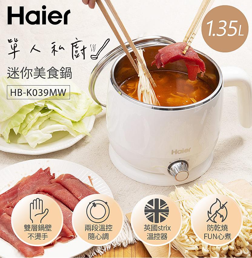 Haier 1.35L雙層防燙多功能迷你鍋-牛奶白