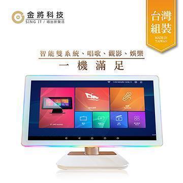 金將 KKPAD 21.5吋 安卓系統觸控屏平板點歌機