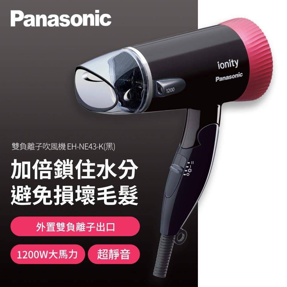 Panasonic靜音負離子吹風機 EH-NE43-K
