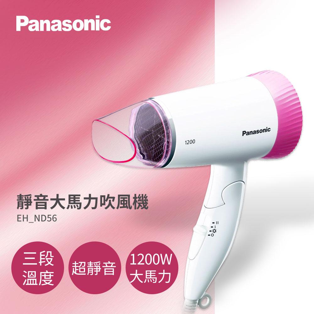 Panasonic靜音吹風機