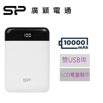 廣穎SP 10000mAh 電量顯示行動電源白