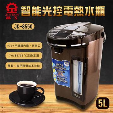 晶工牌5L智能光控電熱水瓶