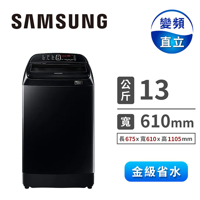SAMSUNG 13公斤二代威力淨變頻洗衣機 WA13T5360BV/TW(黑)