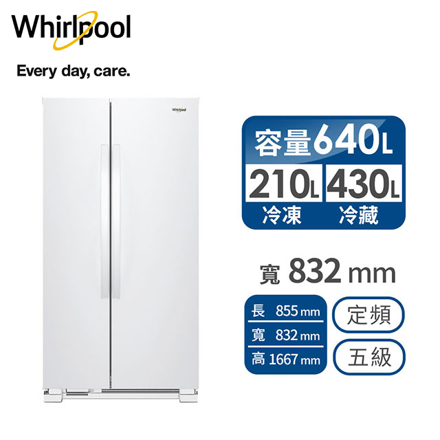 惠而浦 640公升對開門冰箱