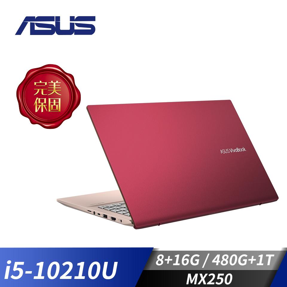 【改裝機】華碩ASUS VivoBook S15 筆電 紅(i5-10210U/8G+16G/480G+1T/MX250/W10)