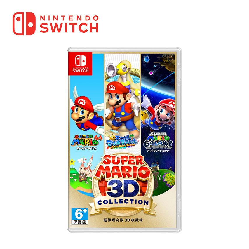 Switch 超級瑪利歐 3D收藏輯