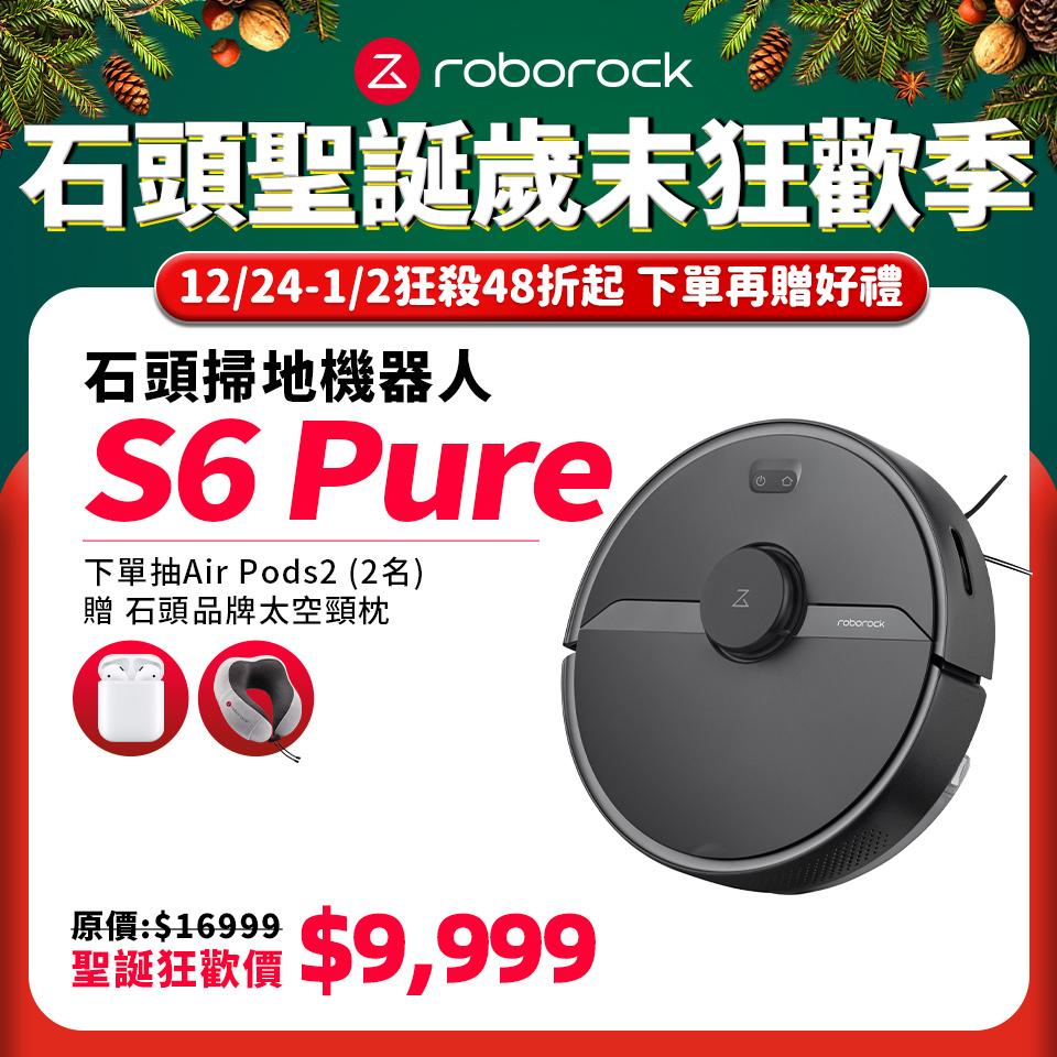 石頭掃地機器人二代 S6 Pure(耀石黑)