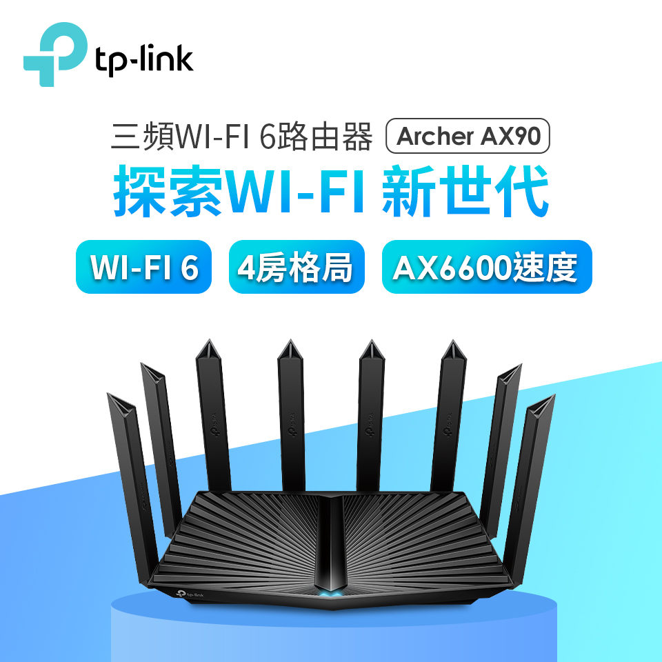TP-LINK 三頻Wi-Fi 6路由器