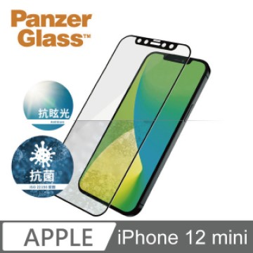 PanzerGlass iPhone 12 mini 2.5D抗眩光保護貼