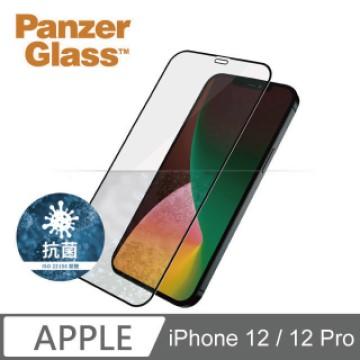 PanzerGlass iPhone 12 Pro / 12 2.5D耐衝擊保貼