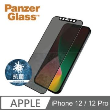 PanzerGlass iPhone 12 Pro / 12 2.5D防窺玻璃貼