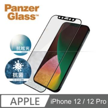 PanzerGlass iPhone 12 Pro / 12 2.5D抗眩光保貼