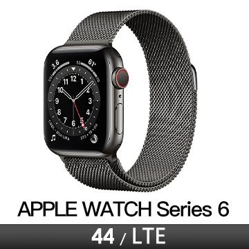 Apple Watch S6 LTE 44/石墨不鏽鋼/石墨米蘭錶環