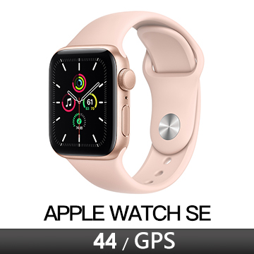 Apple Watch SE GPS 44/金鋁/粉沙運動錶帶