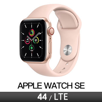 Apple Watch SE LTE 44/金鋁/粉沙運動錶帶