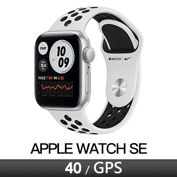 Apple Watch SE Nike+ GPS 40/銀鋁/白底黑洞運動錶帶