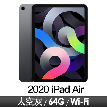 Apple iPad Air 10.9吋 Wi-Fi 64GB 太空灰 MYFM2TA/A