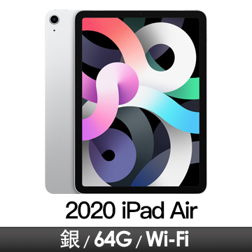 Apple iPad Air 10.9吋 Wi-Fi 64GB 銀色
