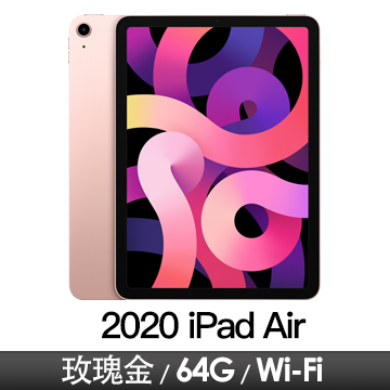Apple iPad Air 10.9吋 Wi-Fi 64GB 玫瑰金(MYFP2TA/A)