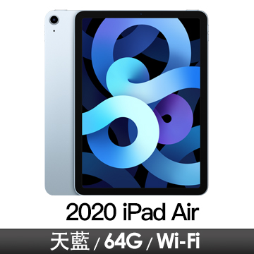 Apple iPad Air 10.9吋 Wi-Fi 64GB 天藍色(MYFQ2TA/A)