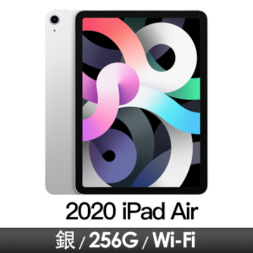Apple iPad Air 10.9吋 Wi-Fi 256GB 銀色