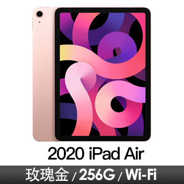 Apple iPad Air 10.9吋 Wi-Fi 256GB 玫瑰金