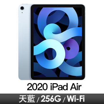 Apple iPad Air 10.9吋 Wi-Fi 256GB 天藍色(MYFY2TA/A)