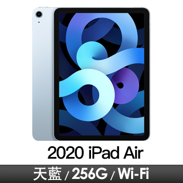 Apple iPad Air 10.9吋 Wi-Fi 256GB 天藍色