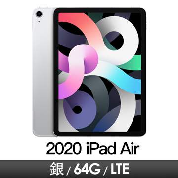 Apple iPad Air 10.9吋 Wi-Fi+LTE 64GB 銀色