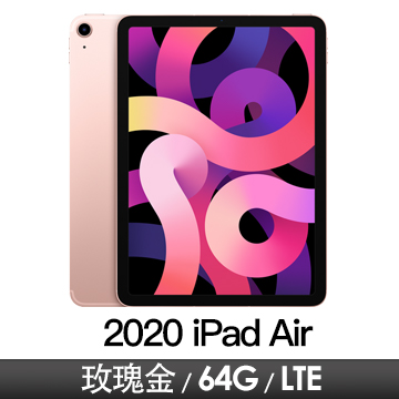 Apple iPad Air 10.9吋 Wi-Fi+LTE 64GB 玫瑰金