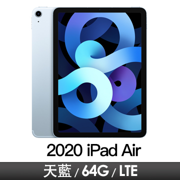 Apple iPad Air 10.9吋 Wi-Fi+LTE 64GB 天藍色