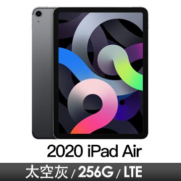 Apple iPad Air 10.9吋 Wi-Fi+LTE 256GB 太空灰