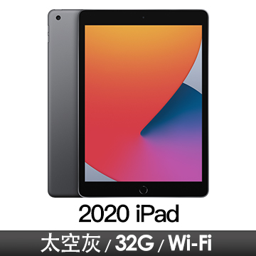 Apple iPad 8th 10.2吋 Wi-Fi 32GB 太空灰