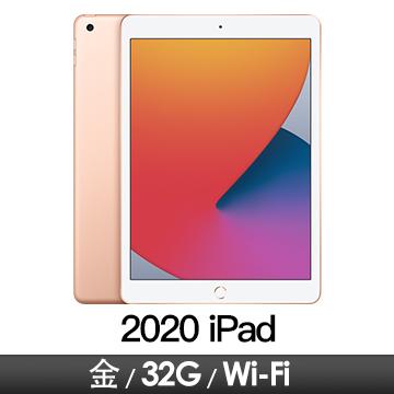 Apple iPad 8th 10.2吋 Wi-Fi 32GB 金色(MYLC2TA/A)