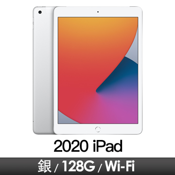 Apple iPad 8th 10.2吋 Wi-Fi 128GB 銀色 MYLE2TA/A