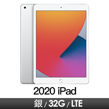 Apple iPad 8th 10.2吋 Wi-Fi+LTE 32GB 銀色 MYMJ2TA/A
