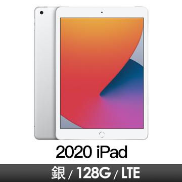 Apple iPad 8th 10.2吋 Wi-Fi+LTE 128GB 銀色