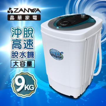 晶華ZANWA 9KG大容量可沖脫高速靜音脫水機 ZW-T57-B2