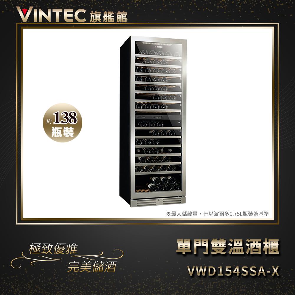 VINTEC 單門雙溫酒櫃 VWD154SSA-X