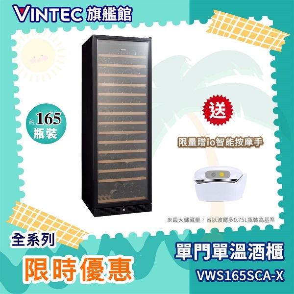 VINTEC 單門單溫酒櫃 VWS165SCA-X