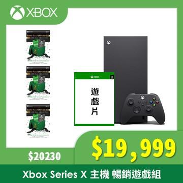 Xbox Series X主機 暢銷遊戲組