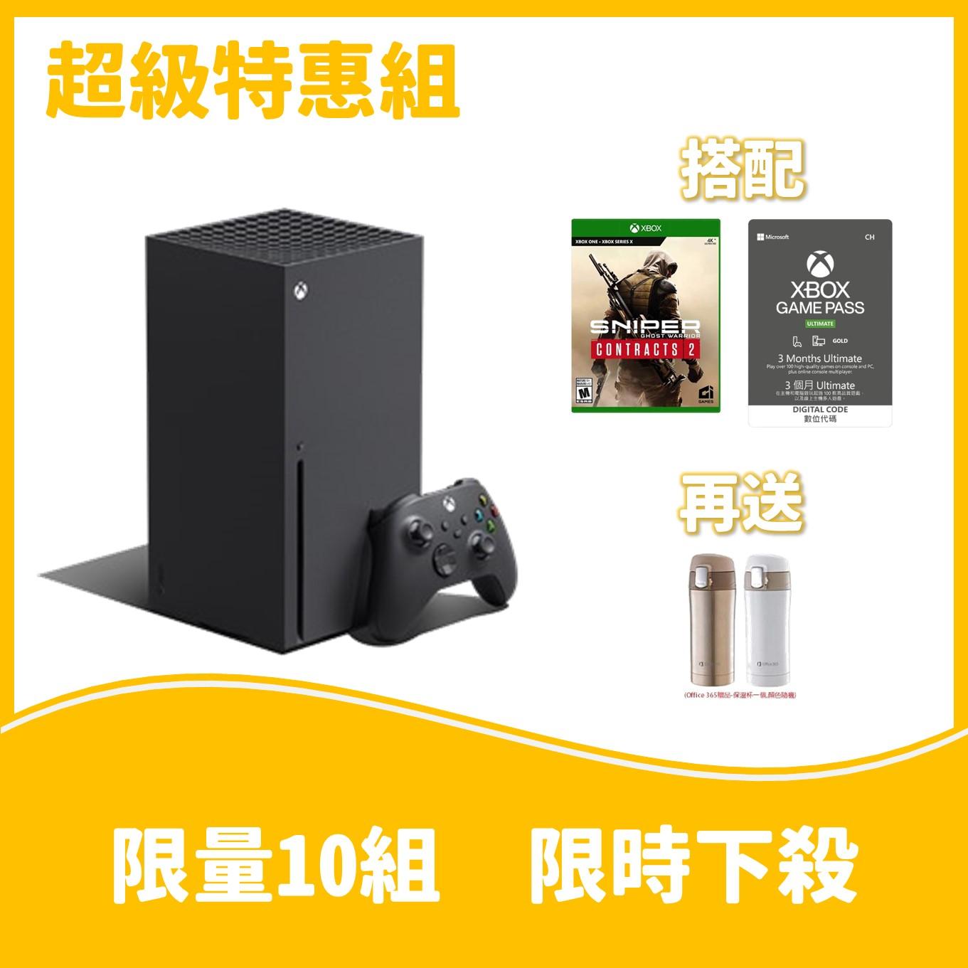 【超級特惠組】Xbox Series X主機 超級特惠組