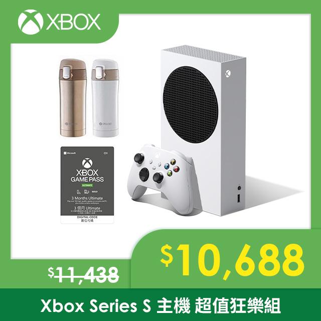 【現貨】Xbox Series S主機 超值狂樂組