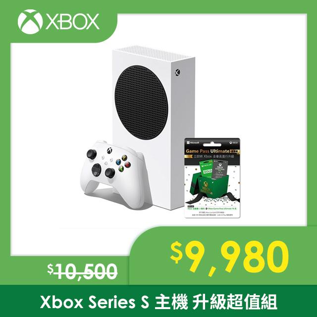 【現貨】Xbox Series S主機 升級超值組