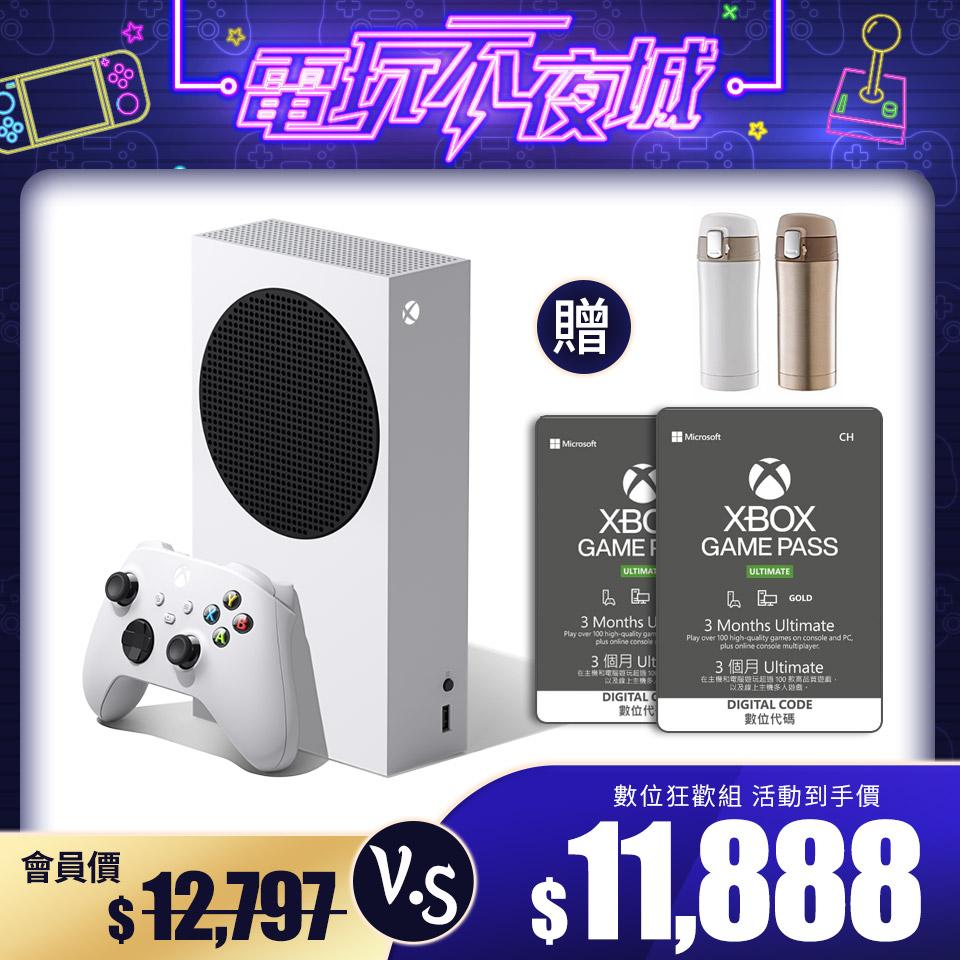 【夏至特惠組】Xbox Series S主機 + Xbox Game Pass Ultimate 3個月實體卡2張