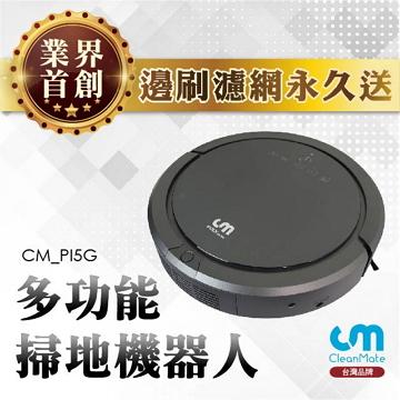 CleanMate I5 多功能掃地機