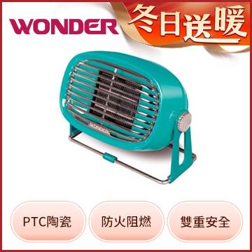 WONDER復古風陶瓷電暖器