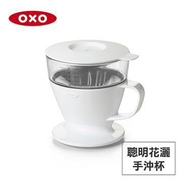 美國OXO 聰明花灑手沖杯