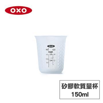 美國OXO 矽膠軟質量杯-150ML