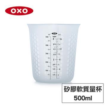 美國OXO 矽膠軟質量杯-500ML